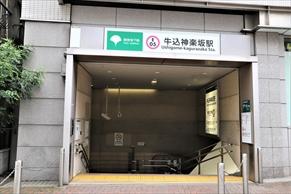 【牛込神楽坂駅の住みやすさレポート】