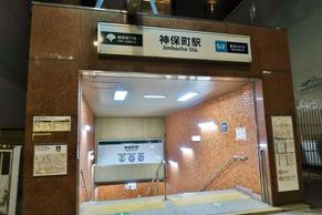 【神保町駅の住みやすさレポート】