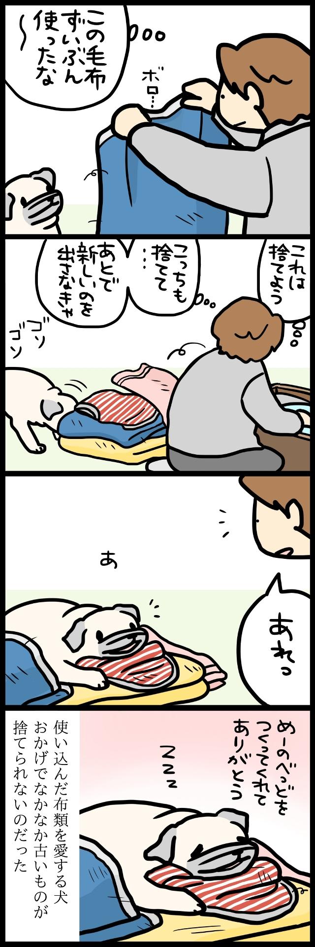 【パグ犬のいる家】めーとの生活(37)「温故知新」2ページ目