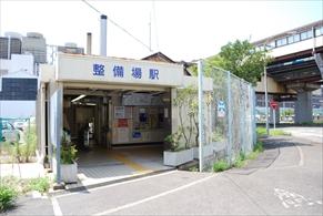 【整備場駅の住みやすさレポート】