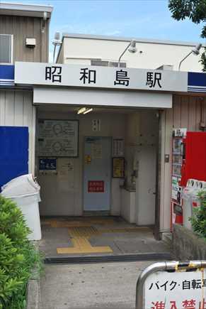 【昭和島駅の住みやすさレポート】