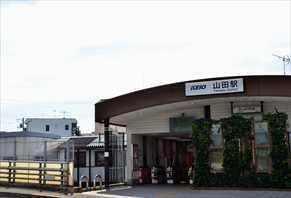 【山田駅の住みやすさレポート】立地