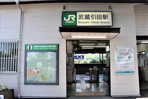 【武蔵引田駅の住みやすさレポート】