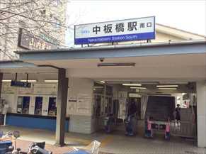 【中板橋駅の住みやすさレポート】