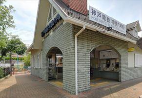 【神鉄六甲駅の住みやすさレポート】カップルおすすめ!利便性・治安・人気スポットなどをご紹介