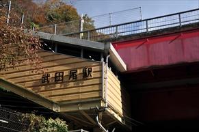 【武田尾駅の住みやすさレポート】