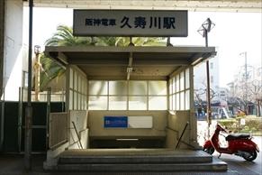 【久寿川駅の住みやすさは?】