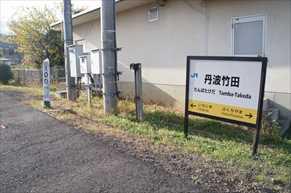 【丹波竹田駅の住みやすさレポート】