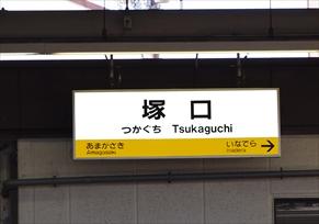 【塚口駅の住みやすさレポート】
