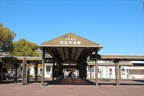 【日生中央駅の住みやすさレポート】