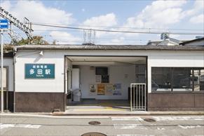 【多田駅の住みやすさレポート】