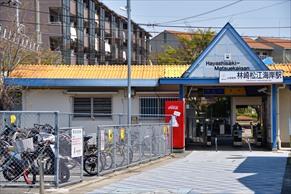 【林崎松江海岸駅の住みやすさレポート】