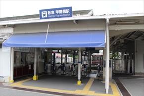 【甲陽園駅の住みやすさレポート】