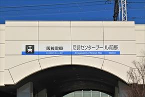【尼崎センタープール前駅の住みやすさレポート】