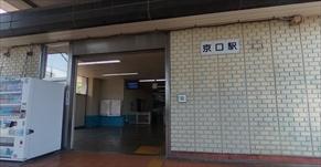 【京口駅の住みやすさレポート】