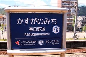 【春日野道駅(阪急線)の住みやすさレポート】