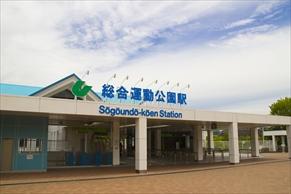 【総合運動公園駅の住みやすさレポート】