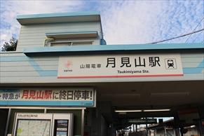 【月見山駅の住みやすさレポート】