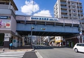 【新在家駅の住みやすさレポート】