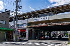 【大石駅の住みやすさレポート】