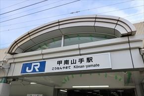 【甲南山手駅の住みやすさレポート】