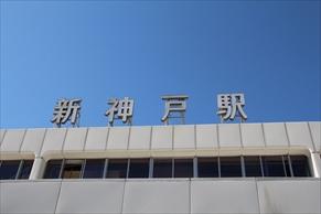 【新神戸駅の住みやすさレポート】
