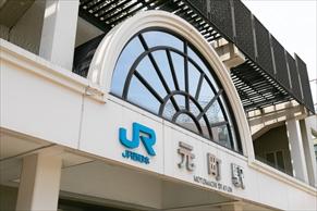 【元町駅の住みやすさレポート】