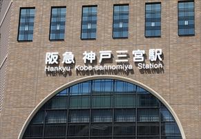 【神戸三宮駅(阪急)の住みやすさレポート】