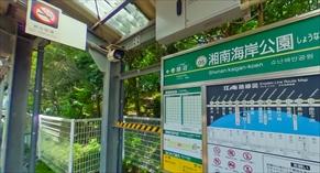 【湘南海岸公園駅の住みやすさレポート】