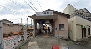 【伊保駅の住みやすさレポート】