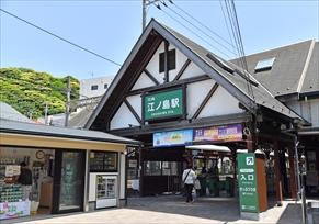 【江ノ島駅の住みやすさレポート】