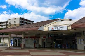 【つきみ野駅の住みやすさレポート】