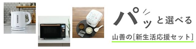 山善の新生活応援家電セットをチェックする!