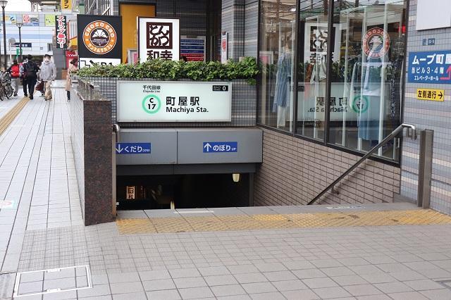 東京メトロ千代田線「町屋駅」周辺