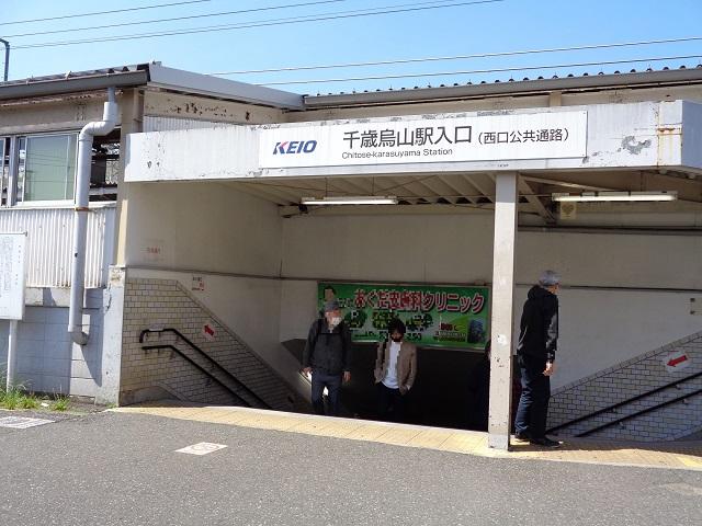 京王線「千歳烏山駅」