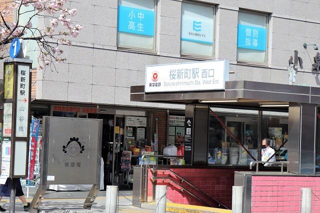 東急田園都市線・桜新町駅