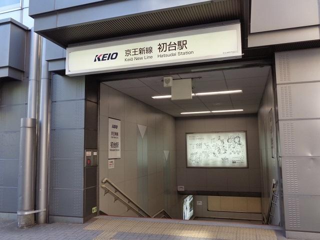 京王線「初台駅」