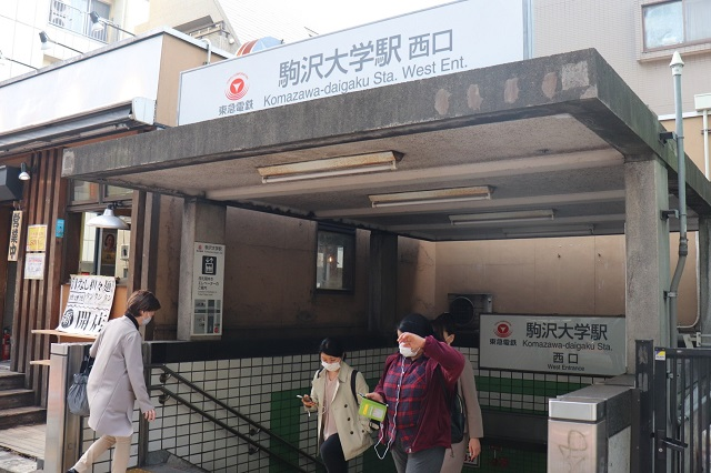 東急田園都市線・駒沢大学駅