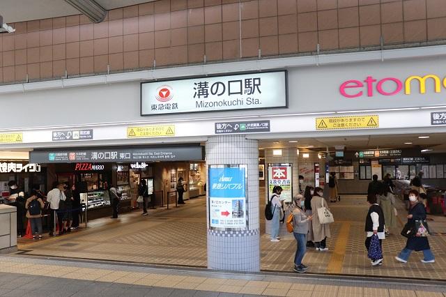 東急田園都市線・溝の口駅
