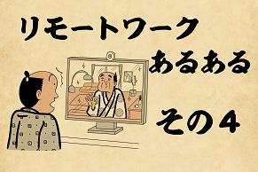 【山田全自動】リモートワークあるあるでござる -その2-