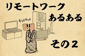 【山田全自動連載】リモートワークあるあるでござる -その2-
