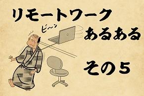 【山田全自動】リモートワークあるあるでござる -その5-