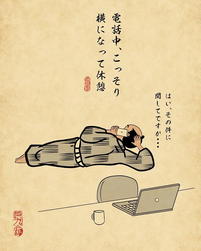 【山田全自動】リモートワークあるあるでござる -その2-2電話中、こっそり横になって休憩