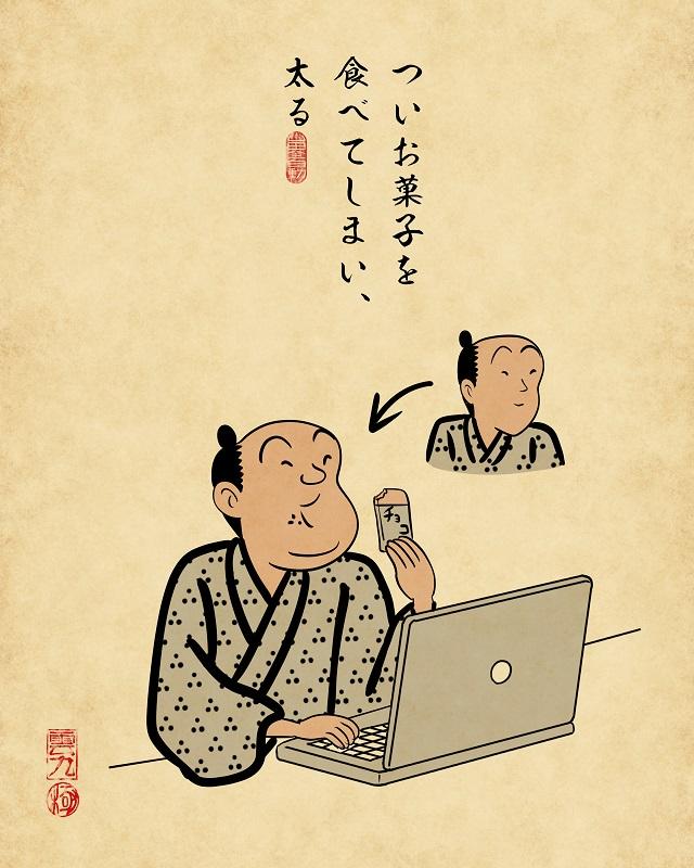 【山田全自動連載】リモートワークあるあるでござる -その2-1ついお菓子を食べてしまい、太る