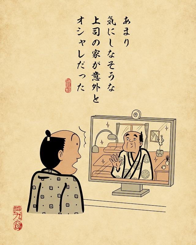 【山田全自動】リモートワークあるあるでござる -その2-4あまり気にしなそうな上司の家が意外とオシャレだった(リモート会議の背景にオシャレな部屋が写っているイラスト)