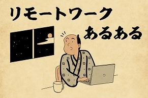 【山田全自動連載】リモートワークあるあるでござる -その1-