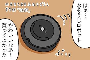 第3話_強敵_アイキャッチ