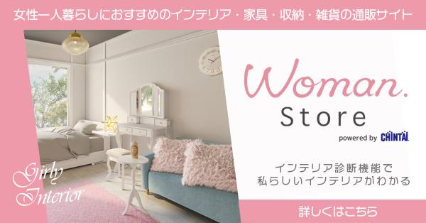 一人暮らし女性向けインテリアサイトWoman.Store
